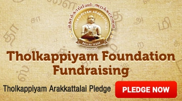 Tholkappiam Arakkattalai Pledge - Mobile